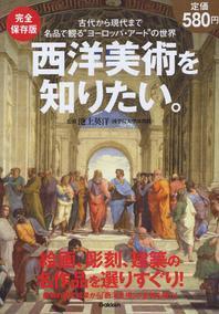 """西洋美術を知りたい. 古代から現代まで名品で觀る""""ヨ-ロッパ.ア-ト""""の世界 完全保存版"""