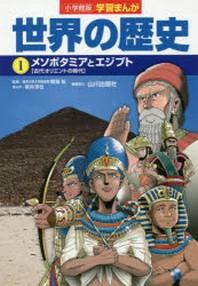 世界の歷史 1