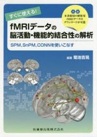 すぐに使える!FMRIデ-タの腦活動.機能的結合性の解析 SPM,SNPM,CONNを使いこなす