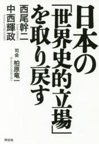 日本の「世界史的立場」を取り戾す