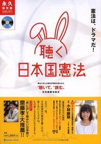 「聽く」日本國憲法 憲法は,ドラマだ! 永久保存版