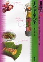 世界の食文化 6