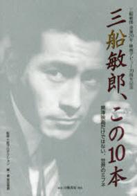 三船敏郞,この10本 黑澤映畵だけではない,世界のミフネ