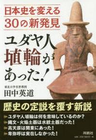 ユダヤ人埴輪があった! 日本史を變える30の新發見