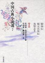 中國古典小說選 7