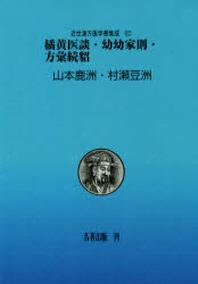 近世漢方醫學書集成 60 影印 オンデマンド版