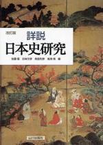 詳說日本史硏究