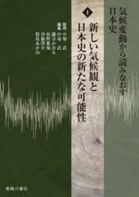 氣候變動から讀みなおす日本史 1