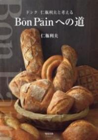 BON PAINへの道 ドンク仁甁利夫と考える