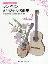 マンドリン&ギタ-によるマンドリンオリジナル名曲集 VOL.2