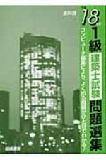 1級建築士試驗問題選集 平成18年版