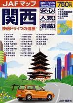 JAFマップ關西  近畿+名古屋圈西部+北陸西部+中國東部+香川 [2009]