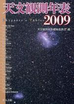 天文觀測年表 2009