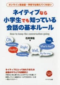 ネイティブなら小學生でも知っている會話の基本ル-ル オンライン英會話.學校では敎えてくれない