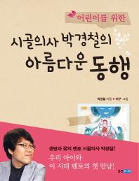 시골의사 박경철의 아름다운 동행