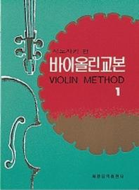 시노자키 바이올린교본 1