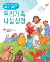 도란도란 우리 가족 나눔 성경