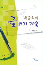 박종석의 글쓰기 기술