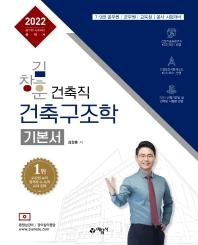 2022 김창훈 건축직 건축구조학 기본서