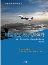 조종사관제사를 위한 비행정보및 관제절차