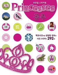비주얼 스티커북: Princesses 공주