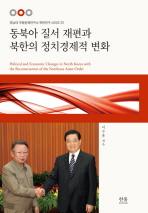 동북아 질서 재편과 북한의 정치경제적 변화