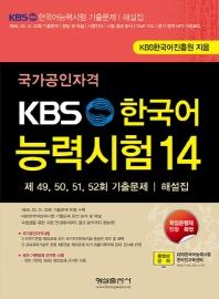 국가공인자격 KBS 한국어능력시험. 14