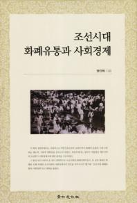 조선시대 화폐유통과 사회경제