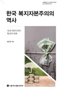 한국 복지자본주의의 역사
