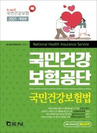 국민건강보험공단 국민건강보험법(2021)
