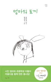 엄마의 토끼