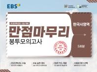 EBS 만점마무리 봉투모의고사 한국사영역 5회분(2021)(2022 수능대비)