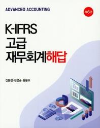 K-IFRS 고급 재무회계 해답