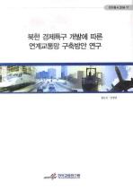 북한 경제특구 개발에 따른 연계교통망 구축방안 연구