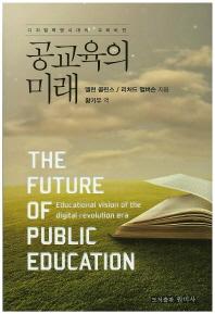 공교육의 미래