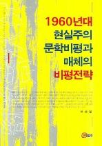1960년대 현실주의 문학비평과 매체의 비평전략