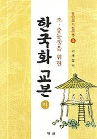 초 중등생을 위한 한국화 교본(하)