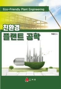 친환경 플랜트 공학