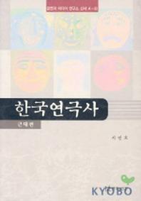 한국연극사(근대편)