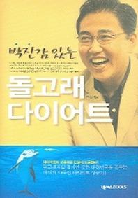 박진감 있는 돌고래 다이어트