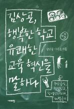 김상곤 행복한 학교 유쾌한 교육 혁신을 말하다