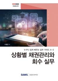 상황별 채권관리와 회수 실무(2020)