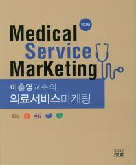 이훈영교수의 의료서비스마케팅