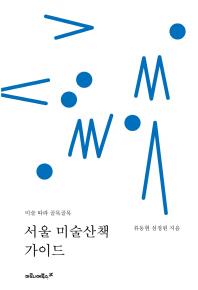 서울 미술산책 가이드