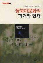 동북아문화의 과거와 현재