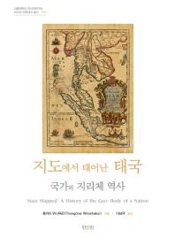 지도에서 태어난 태국: 국가의 지리체 역사