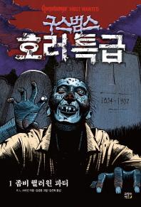 구스범스 호러특급. 1: 좀비 핼러윈 파티