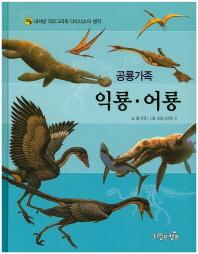 공룡가족 익룡 어룡
