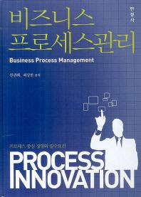 비즈니스 프로세스 관리