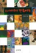 20세기의 한국미술